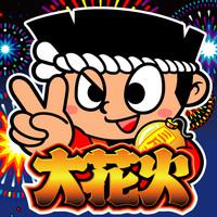 大花火のアプリアイコン(大)