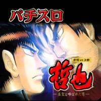 アリストクラート 激Jパチスロ 哲也 新宿VS上野 ~雀聖と呼ばれた男~のアプリ詳細を見る