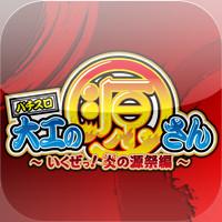 SANYO(三洋物産) パチスロ大工の源さん ~いくぜっ!炎の源祭編~のアプリ詳細を見る