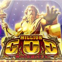 ミリオンゴッド-神々の系譜-ZEUS ver.のアプリアイコン(大)