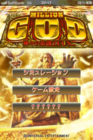 ミリオンゴッド-神々の系譜-ZEUS ver.のスクリーンショット