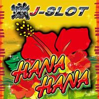 パイオニア 激Jパチスロ スペシャルハナハナ-30のアプリ詳細を見る